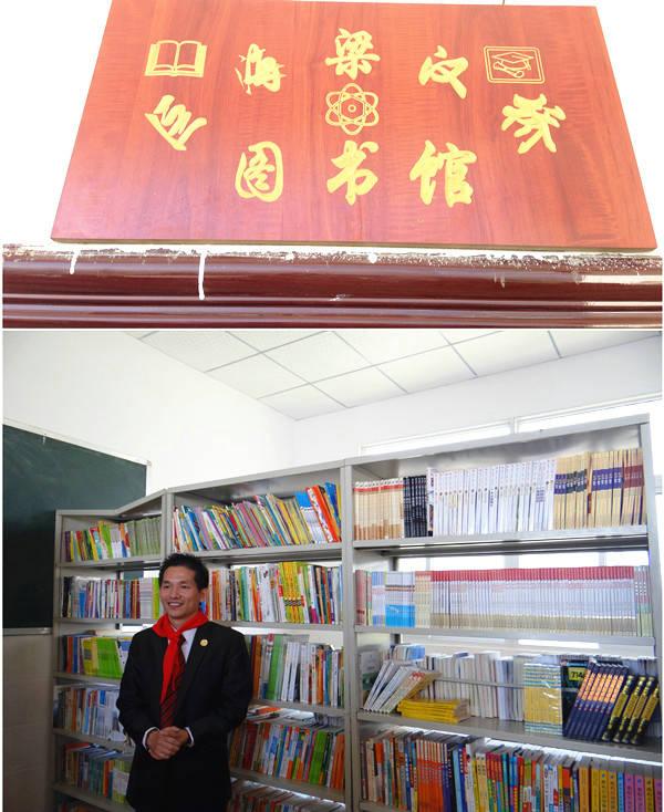 西昌巨海希望小学梁汉桥图书馆
