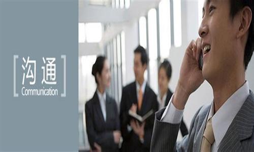 【沟通】有效沟通在企业管理中的重要性