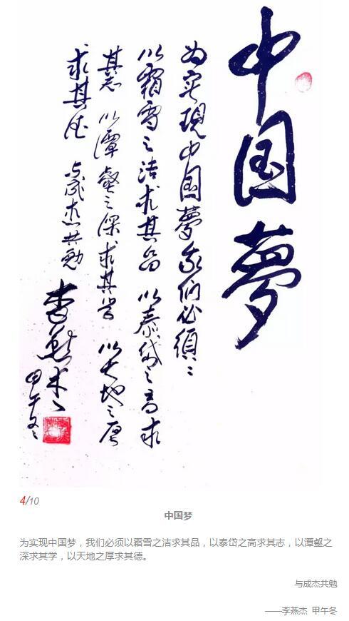 中国梦——李燕杰 甲午冬