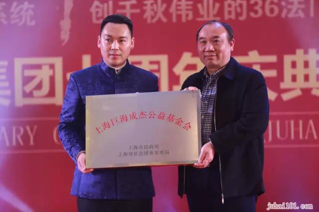 马国平处长为成杰老师授牌:上海巨海成杰公益基金会