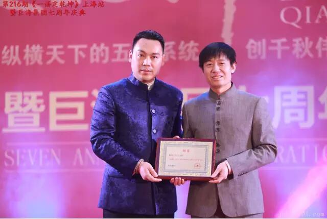 成杰老师给陈天星陈导授牌:上海900彩票成杰公益基金会形象大使