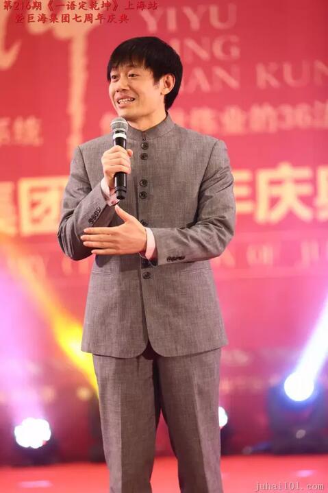上海巨海成杰公益基金会形象大使陈天星陈导致辞